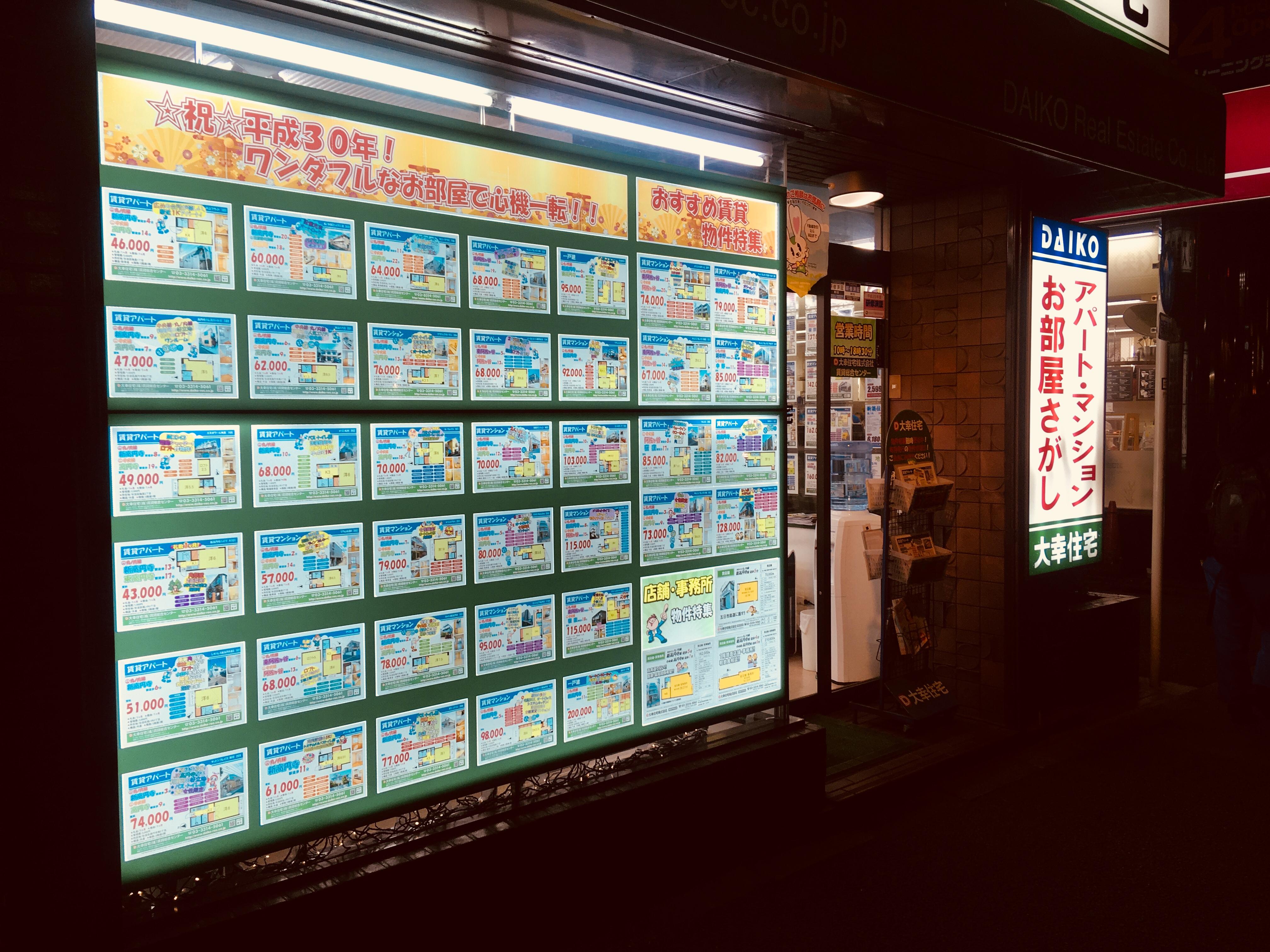 新高円寺のイルミネーション