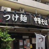 つけ麺 えん寺!! 胚芽麺