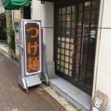 つけ麺 澤神 !!