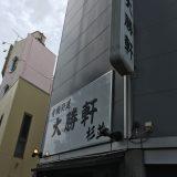 大勝軒へ行ってきました!!