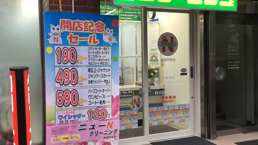 新高円寺駅 クリーニング店 新規オープン!!