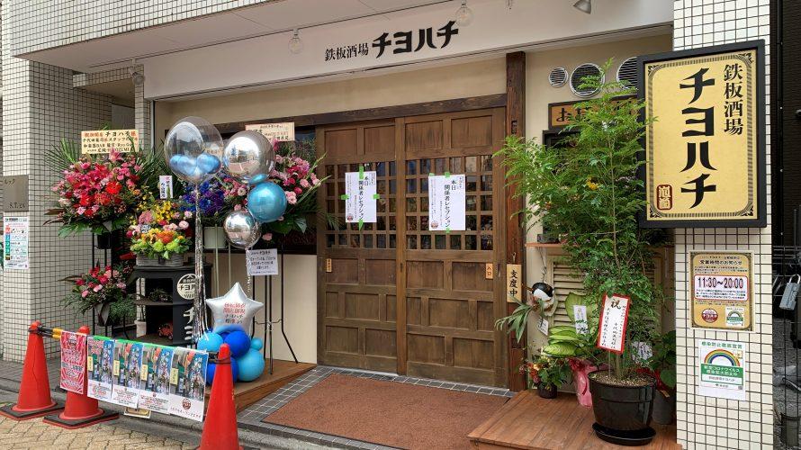 鉄板酒場のチヨハチご開業おめでとうございます!