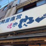 ◆高円寺駅 焼肉屋へ行ってきました②◆