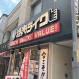 ◆高円寺駅 焼肉屋へ行ってきました◆